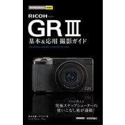 今すぐ使えるかんたんmini RICOH GR III 基本&応用撮影ガイド(技術評論社) [電子書籍]