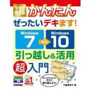 今すぐ使えるかんたん ぜったいデキます! Windows 7→10 引っ越し&活用 超入門(技術評論社) [電子書籍]