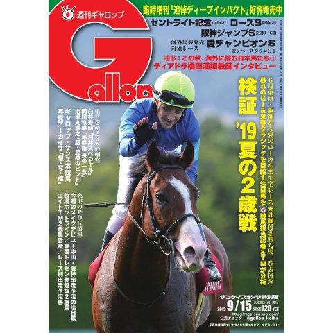 週刊Gallop(ギャロップ) 9月15日号(サンケイスポーツ) [電子書籍]