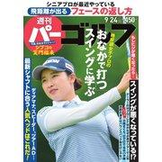 週刊 パーゴルフ 2019/9/24号(グローバルゴルフメディアグループ) [電子書籍]