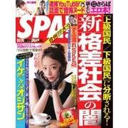 SPA!(スパ) 2019年9/17号(扶桑社) [電子書籍]