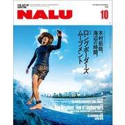 NALU 2019年10月号 No.114(エイ出版社) [電子書籍]