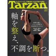 Tarzan (ターザン) 2019年 9月26日号 No.772 (軸を整え、不調を断つ。)(マガジンハウス) [電子書籍]