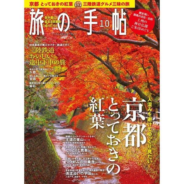 旅の手帖_2019年10月号(交通新聞社) [電子書籍]