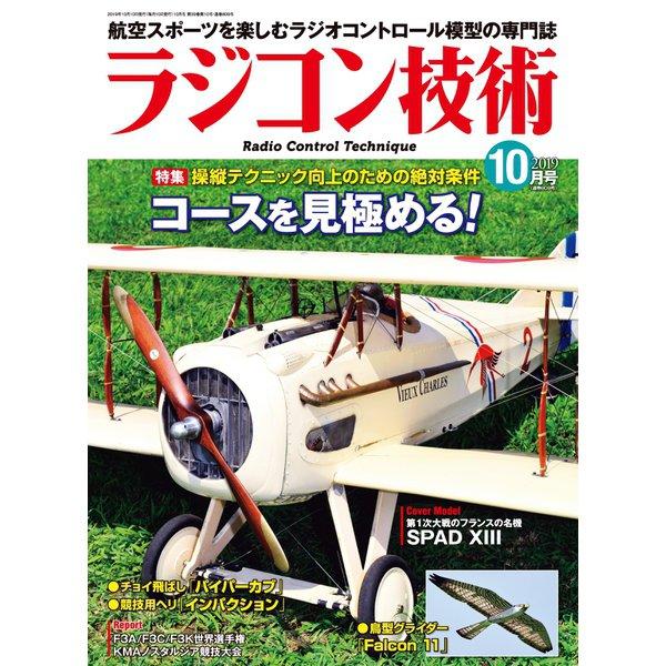 ラジコン技術 2019年10月号(コスミック出版) [電子書籍]