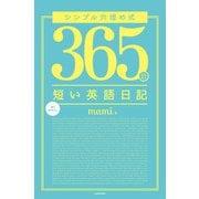 シンプル穴埋め式 365日短い英語日記(KADOKAWA) [電子書籍]