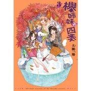 欅姉妹の四季 3巻(KADOKAWA) [電子書籍]