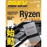DOS/V POWER REPORT 2019年秋号(インプレス) [電子書籍]