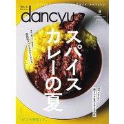 dancyu 2019年9月号(プレジデント社) [電子書籍]