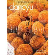 dancyu 2019年10月号(プレジデント社) [電子書籍]