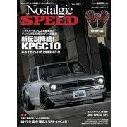 Nostalgic SPEED 2019年11月号 Vol.22(芸文社) [電子書籍]