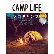 CAMP LIFE Autumn&Winter Issue 2019-2020(山と溪谷社) [電子書籍]