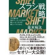 ズラシ戦略 今の強みを別のマーケットに生かす新しいビジネスの新しいつくりかた(ディスカヴァー・トゥエンティワン) [電子書籍]