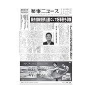 薬事ニュース 2019/09/13(薬事ニュース社) [電子書籍]