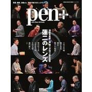 Pen+(ペンプラス) 演芸写真家・橘 蓮二が切り取る世界 蓮二のレンズ(CCCメディアハウス) [電子書籍]