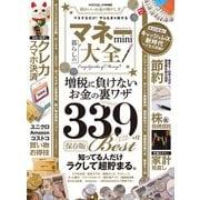 100%ムックシリーズ マネー大全 mini(晋遊舎) [電子書籍]