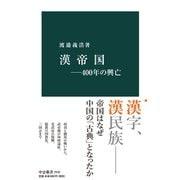 漢帝国―400年の興亡(中央公論新社) [電子書籍]
