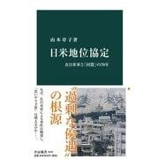 日米地位協定 在日米軍と「同盟」の70年(中央公論新社) [電子書籍]