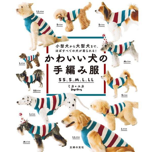 かわいい犬の手編み服 SS、S、M、L、LL(主婦の友社) [電子書籍]