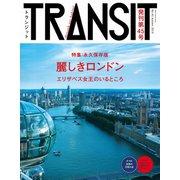 TRANSIT45号 ロンドンの未来地図を旅する(euphoria FACTORY) [電子書籍]