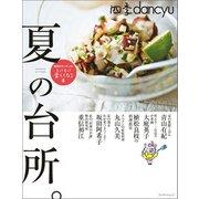 四季dancyu 夏の台所。(プレジデント社) [電子書籍]