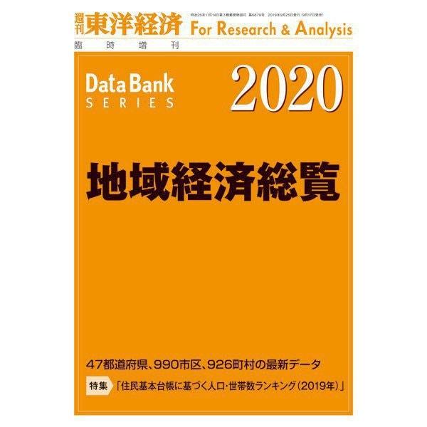 地域経済総覧 2020年版(東洋経済新報社) [電子書籍]