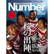Number(ナンバー)986号(文藝春秋) [電子書籍]