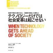 テクノロジーだけでは社会変革は起こせない(ダイヤモンド社) [電子書籍]