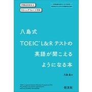 八島式 TOEIC L&Rテストの英語が聞こえるようになる本(旺文社) [電子書籍]