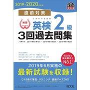 2019-2020年対応 直前対策 英検2級3回過去問集(旺文社) [電子書籍]
