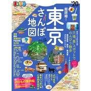 まっぷる 超詳細!東京 さんぽ地図(昭文社) [電子書籍]