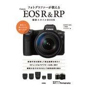 フォトグラファーが教えるCanon EOS R & RP撮影スタイルBOOK(技術評論社) [電子書籍]