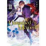 Unnamed Memory III 永遠を誓いし果て(KADOKAWA) [電子書籍]