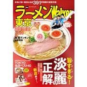 ラーメンWalker東京2020(KADOKAWA) [電子書籍]