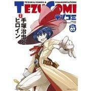テヅコミ Vol.2(マイクロマガジン社) [電子書籍]