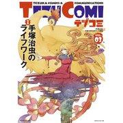 テヅコミ Vol.3(マイクロマガジン社) [電子書籍]