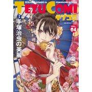 テヅコミ Vol.4(マイクロマガジン社) [電子書籍]