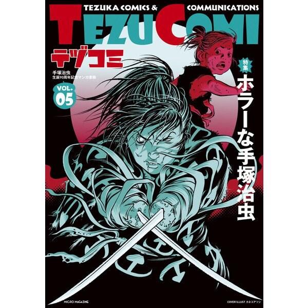 テヅコミ Vol.5(マイクロマガジン社) [電子書籍]
