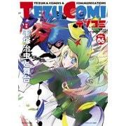 テヅコミ Vol.6(マイクロマガジン社) [電子書籍]