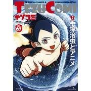 テヅコミ Vol.7(マイクロマガジン社) [電子書籍]