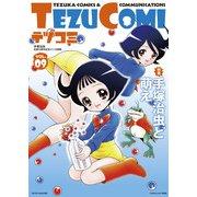 テヅコミ Vol.9(マイクロマガジン社) [電子書籍]