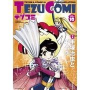 テヅコミ Vol.10(マイクロマガジン社) [電子書籍]