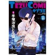 テヅコミ Vol.11(マイクロマガジン社) [電子書籍]