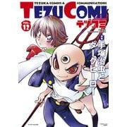 テヅコミ Vol.12(マイクロマガジン社) [電子書籍]