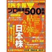 会社四季報プロ500 2019年 秋号(東洋経済新報社) [電子書籍]