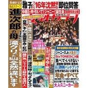 週刊女性セブン 2019年10月3日号(小学館) [電子書籍]