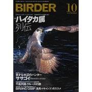 BIRDER(バーダー) 2019年10月号(文一総合出版) [電子書籍]
