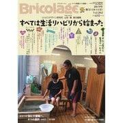 Bricolage(ブリコラージュ) 2019.秋号(七七舎) [電子書籍]