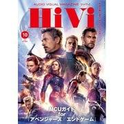 HiVi(ハイヴィ) 2019年10月号(ステレオサウンド) [電子書籍]