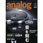 アナログ(analog) Vol.65(音元出版) [電子書籍]